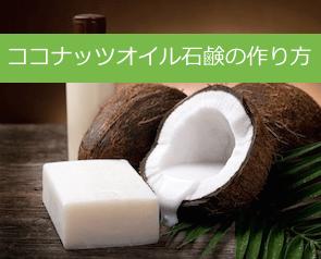 ココナッツオイル石鹸作り方