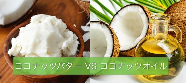 ココナッツバター調理法