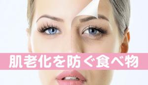 肌の老化を防ぐ食べ物