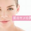 肌のキメを細かくする方法 肌のキメを戻す洗顔方法